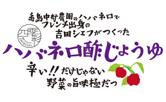 ハバネロ酢しょうゆ