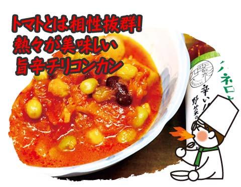 トマトとは相性抜群!熱々が美味しい旨辛チリコンカン